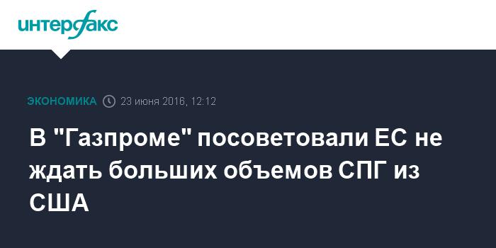 """В """"Газпроме"""" посоветовали ЕС не ждать больших объемов СПГ из США"""