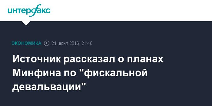 """Источник рассказал о планах Минфина по """"фискальной девальвации"""""""