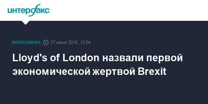 Lloyd's of London назвали первой экономической жертвой Brexit
