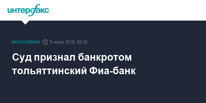 банкротство фиабанк тольятти