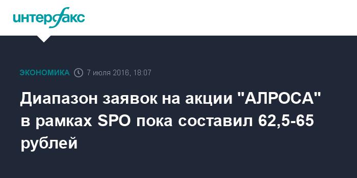 """Диапазон заявок на акции """"АЛРОСА"""" в рамках SPO пока составил 62,5-65 рублей"""