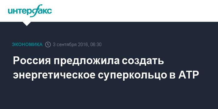 Россия предложила создать энергетическое суперкольцо в АТР
