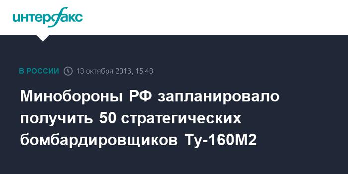 Минобороны РФ запланировало получить 50 стратегических бомбардировщиков Ту-160М2
