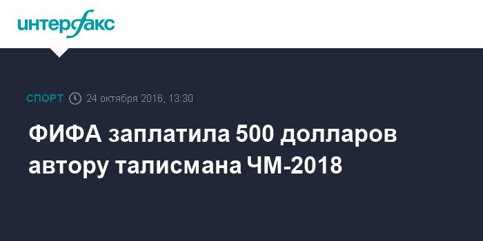 ФИФА заплатила 500 долларов автору талисмана ЧМ-2018