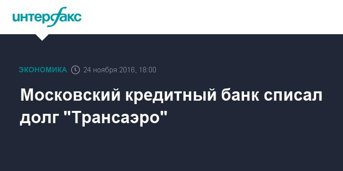 Долг московскому кредитному банку звонки банка по чужим долгам
