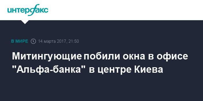 """Митингующие побили окна в офисе """"Альфа-банка"""" в центре Киева"""
