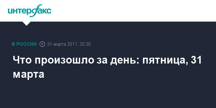 Инфляция в России в 2017 году оказалась минимальной за ...