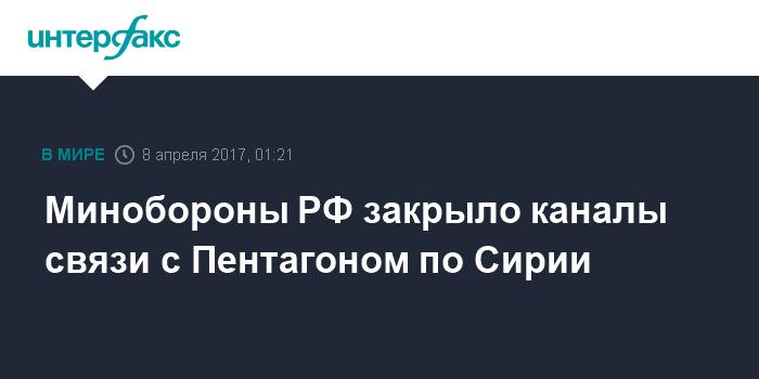 Минобороны РФ закрыло каналы связи с Пентагоном по Сирии