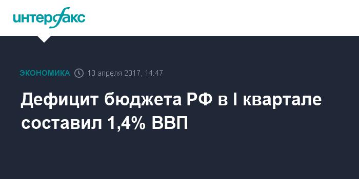 Дефицит бюджета РФ в I квартале составил 1,4% ВВП