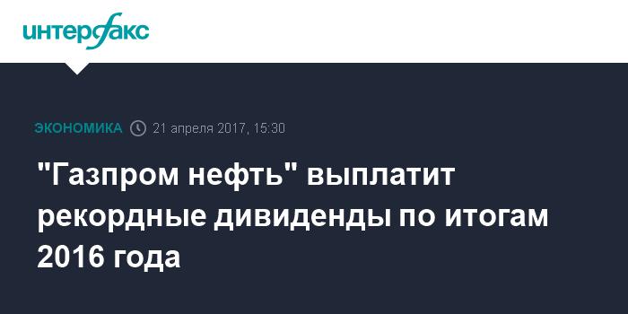 109 сведения об объявленных (начисленных) и о выплаченных дивидендах по акциям эмитента