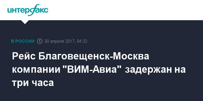Рейс ВИМ Авиа из Москвы в Благовещенск задержан на АиФ