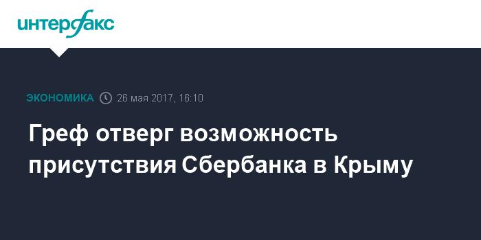 Греф отверг возможность присутствия Сбербанка в Крыму