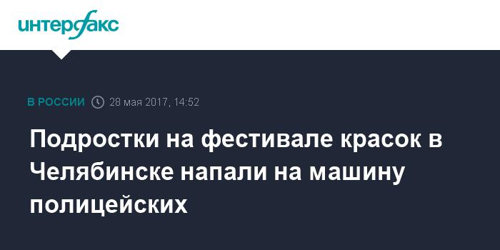 Подростки на фестивале красок в Челябинске напали на машину полицейских