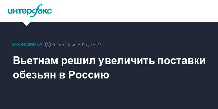 Вьетнам решил увеличить поставки обезьян в Россию
