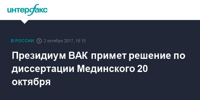 Президиум ВАК примет решение по диссертации Мединского октября