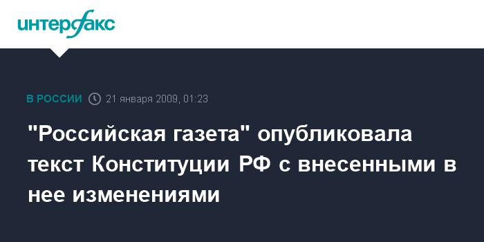 Российская газета опубликовала закон о полиции