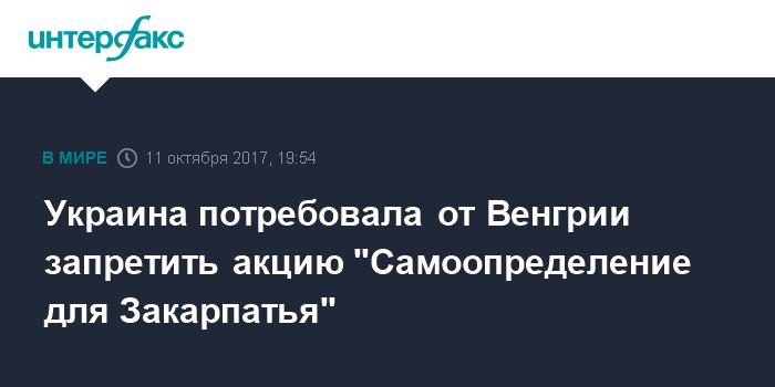 """Украина потребовала от Венгрии запретить акцию """"Самоопределение для Закарпатья"""""""