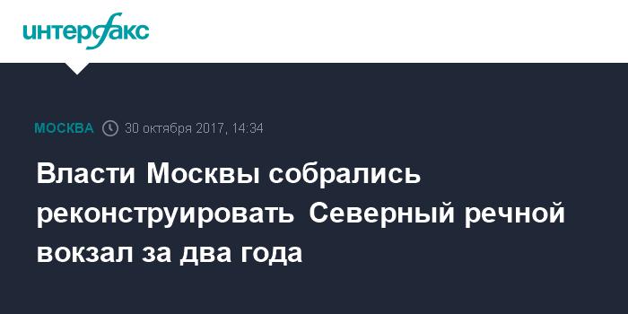 власти москвы собрались реконструировать северный речной
