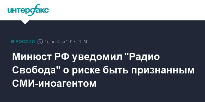 """Минюст РФ уведомил """"Радио Свобода"""" о риске быть признанным СМИ-иноагентом"""