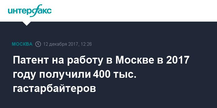 Патент на работу в москве 2017 без