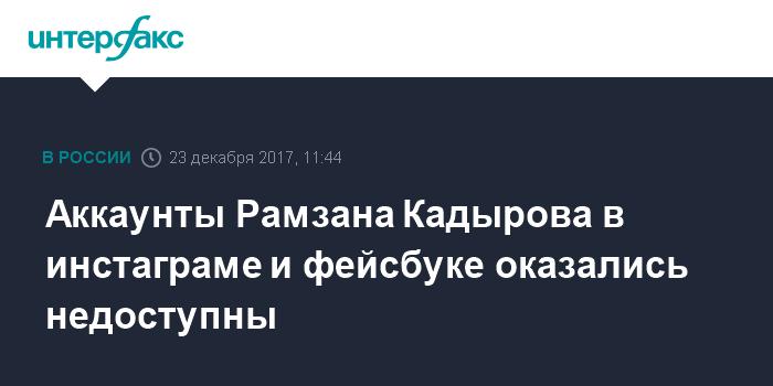 Аккаунты Рамзана Кадырова в инстаграме и фейсбуке оказались недоступны