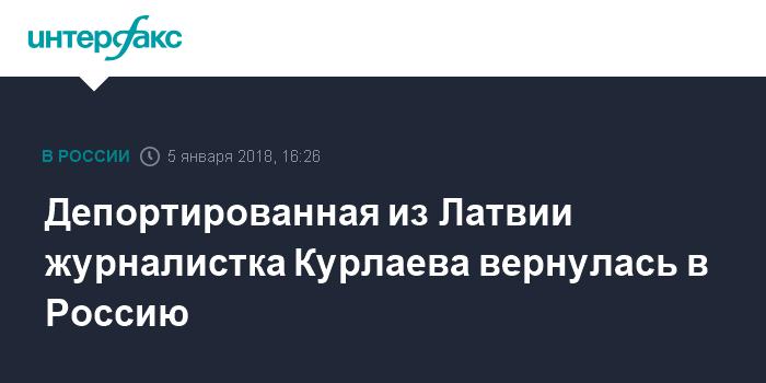 Журналистку ВГТРК Ольгу Курлаеву выдворили из Латвии