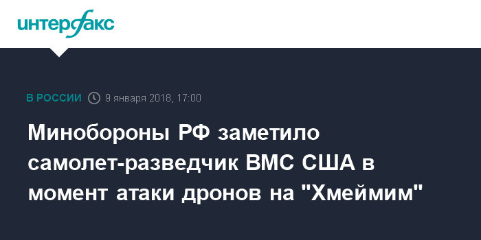 """Минобороны РФ заметило самолет-разведчик ВМС США в момент атаки дронов на """"Хмеймим"""""""