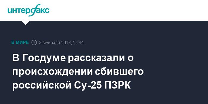 В Госдуме рассказали о происхождении сбившего российской Су-25 ПЗРК