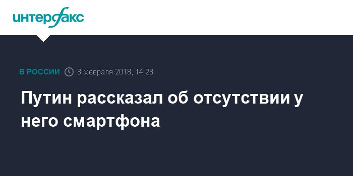 Путин рассказал об отсутствии у него смартфона