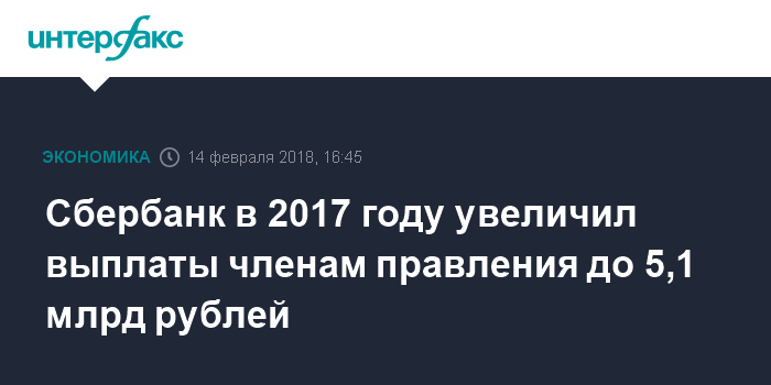 Сбербанк в 2017 году увеличил выплаты членам правления до 5,1 млрд рублей