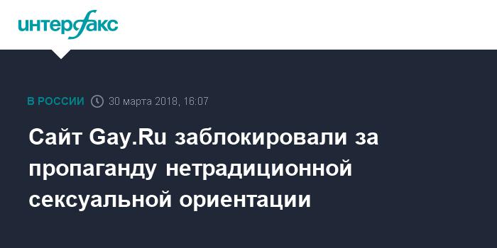 нетрадиционные сексуальные ориентации в россии