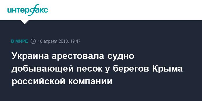Украина арестовала судно добывающей песок у берегов Крыма российской компании