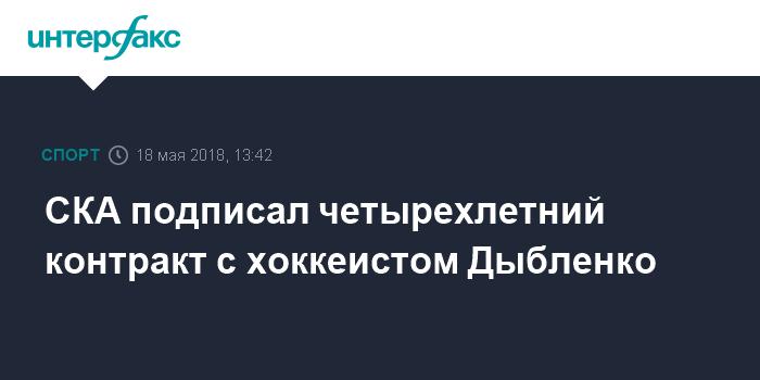 СКА подписал четырехлетний контракт с хоккеистом Дыбленко