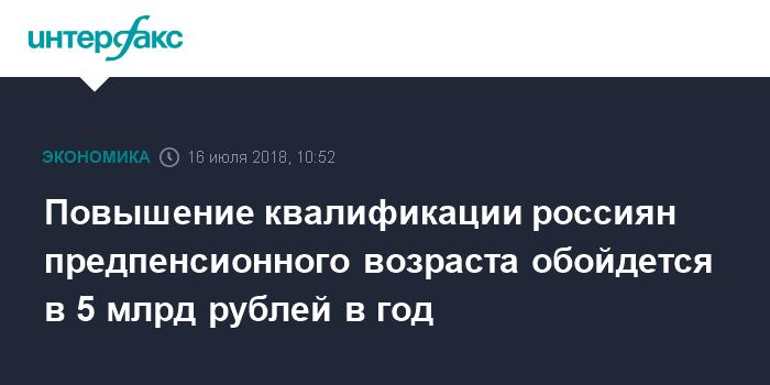 Повышение квалификации в предпенсионном возрасте как получить социальную пенсию в москве