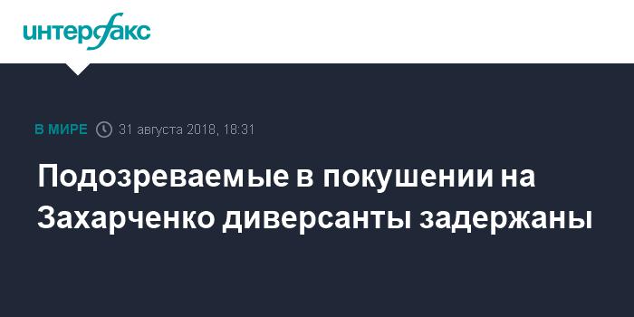 Подозреваемые в покушении на Захарченко диверсанты задержаны