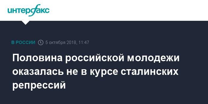 Половина российской молодежи оказалась не в курсе сталинских репрессий