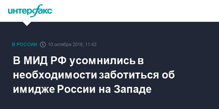 В МИД РФ усомнились в необходимости заботиться об имидже России на Западе