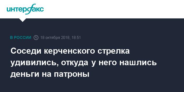 Соседи керченского стрелка удивились, откуда у него нашлись деньги на патроны