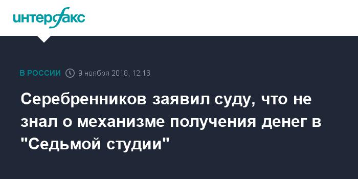 Серебренников отказался признать вину в хищениях в «Седьмой студии»
