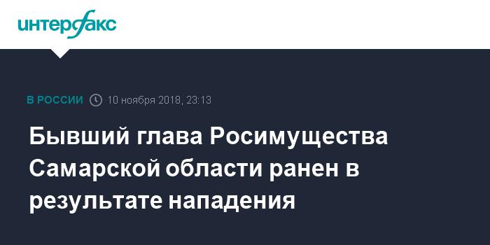 Бывший главы Росимущества Самарской области ранен в результате нападения