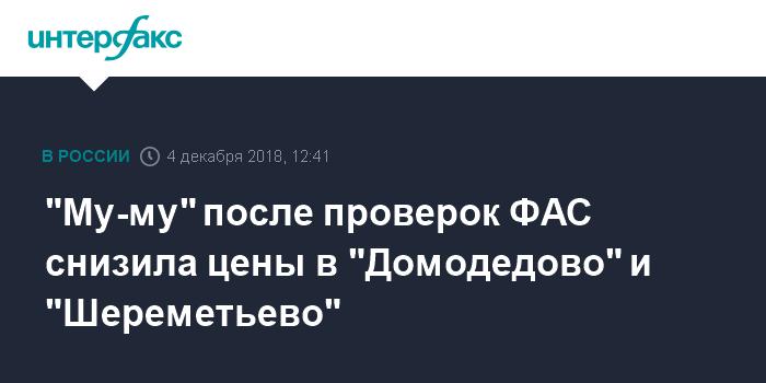 """""""Му-му"""" после проверок ФАС снизила цены в """"Домодедово"""" и """"Шереметьево"""""""