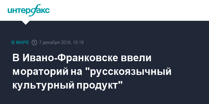 В Ивано-Франковской области Украины ввели мораторий на «русскоязычный культурный продукт»
