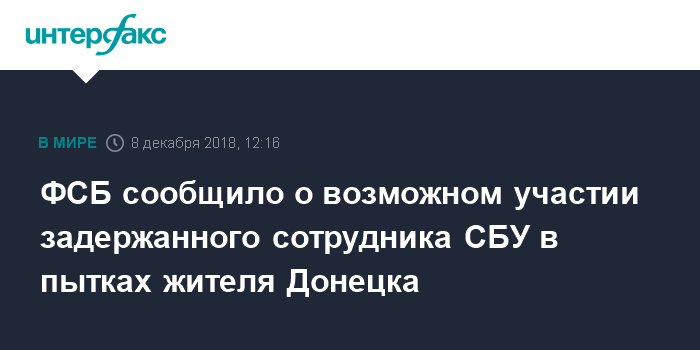 ФСБ сообщило о возможном участии задержанного сотрудника СБУ в пытках жителя Донецка