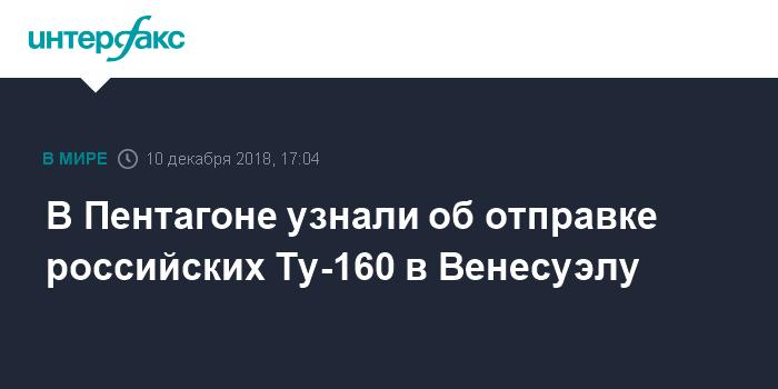 В Пентагоне узнали об отправке российских Ту-160 в Венесуэлу