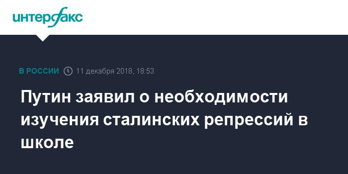 Путин заявил о необходимости изучения сталинских репрессий в школе