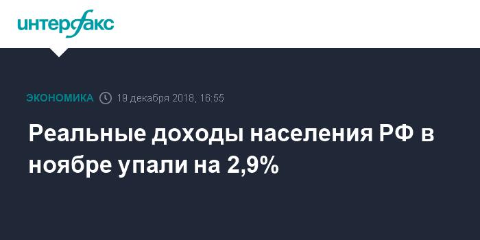 Реальные доходы населения РФ в ноябре упали на 2,9%
