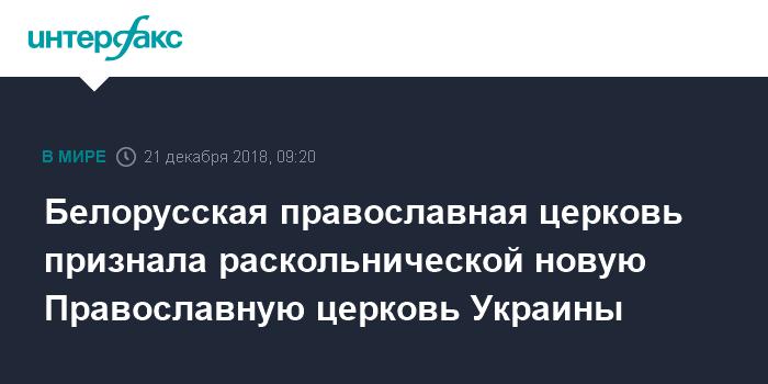 Белорусская православная церковь признала раскольничьей новую Православную церковь Украины