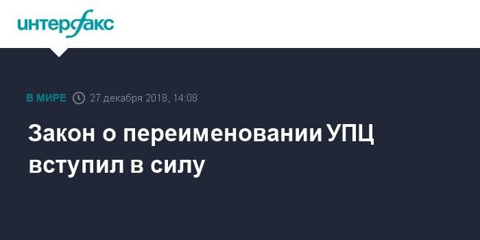 Закон о переименовании УПЦ вступил в силу