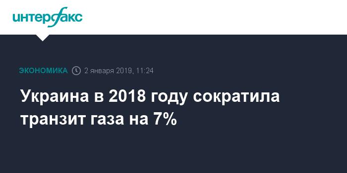 Украина в 2018 году сократила транзит газа на 7%