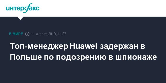 Топ-менеджер Huawei задержан в Польше по подозрению в шпионаже